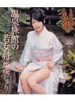 「温泉旅館の若女将 姫咲しゅり」のパッケージ画像