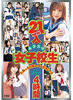 「NEW21人のカリスマ女子校生薄モザ4時間」のパッケージ画像