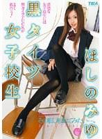 「黒タイツ女子校生 ほしのみゆ」のパッケージ画像