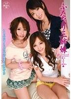 「ふたなり三姉妹」のパッケージ画像