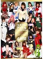 「コスプレアイドルCOLLECTION 4時間 4」のパッケージ画像