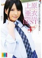 「上原亜衣 SPECIAL BEST 4時間」のパッケージ画像