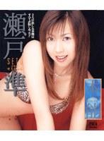 「本能 瀬戸準」のパッケージ画像