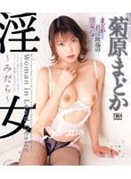 「淫女 ~みだら~ 菊原まどか」のパッケージ画像