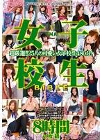 「TMA女子校生Bible 2枚組8時間」のパッケージ画像