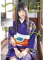 つぼみ PREMIUM BEST 8時間 【DISC.2】