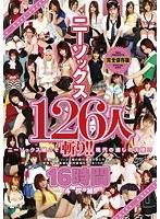ニーソックス126人斬り!!4枚組16時間 【DISC.4】