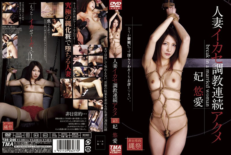 55t28246pl T28 246 Yua Kisaki   Married Woman Ecstasy Breaking Continuous Orgasms