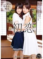 [T28-385] Asami Tsuchiya, Mizuki Inoue - First Love {HEVC} (327MB MKV x265)
