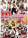 100人の美脚美少女たちによる極上足コキBOX 16時間【DISC.3&4】