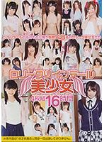ロ●ータツインテール美少女 16時間【DISC.1&2】(2枚組)