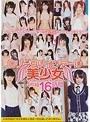 ロ●ータツインテール美少女 16時間【DISC.3&4】(2枚組)