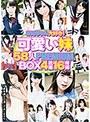 可愛い妹58人PREMIUM BOX 4枚組16時間【DISC.3&4】