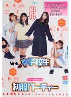 「女子校生制服パーティ」のパッケージ画像