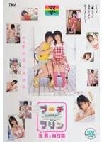 「プチプリン 里美と向日葵」のパッケージ画像