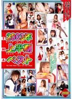「TMA 2003年上半期ベストコレクション」のパッケージ画像