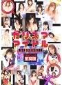 カリスマアイドル四十八手 BEST COLLECTION 至高版