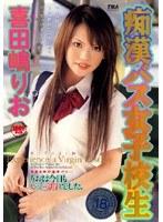「痴漢バス女子校生 喜田嶋りお」のパッケージ画像