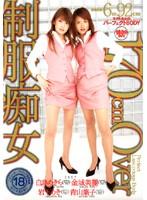 「制服痴女 170cmOver」のパッケージ画像