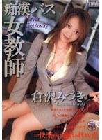 「痴漢バス女教師 倉沢みづき」のパッケージ画像