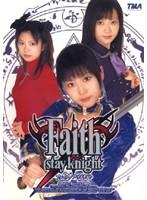 「Faith stay knight」のパッケージ画像