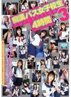 「痴○バス女子校生COLLECTION 4時間 3」のパッケージ画像