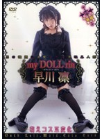 my DOLL rin 早川凛
