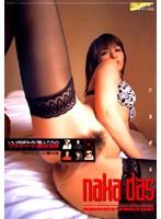 「naka-das」のパッケージ画像