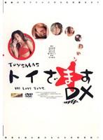 「トイざますDX」のパッケージ画像