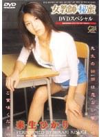「女教師の秘蜜 来生ひかり」のパッケージ画像