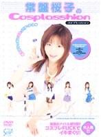 「常盤桜子のCosplasshion」のパッケージ画像