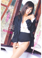 「女教師の秘蜜 高井七海」のパッケージ画像