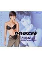 「POISON ポイズン 吉川エミリー」のパッケージ画像