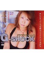 「G-SHOCK グラマラスショック 北川ゆい」のパッケージ画像