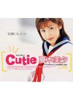 「Cutie 夏木美夕」のパッケージ画像