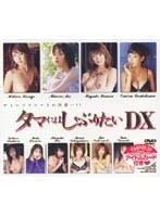 「タマにはしゃぶりたい DX」のパッケージ画像