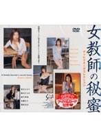 「女教師の秘蜜 ~ディレクターズコレクション~」のパッケージ画像