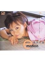 「emotion エモーション 高井七海」のパッケージ画像