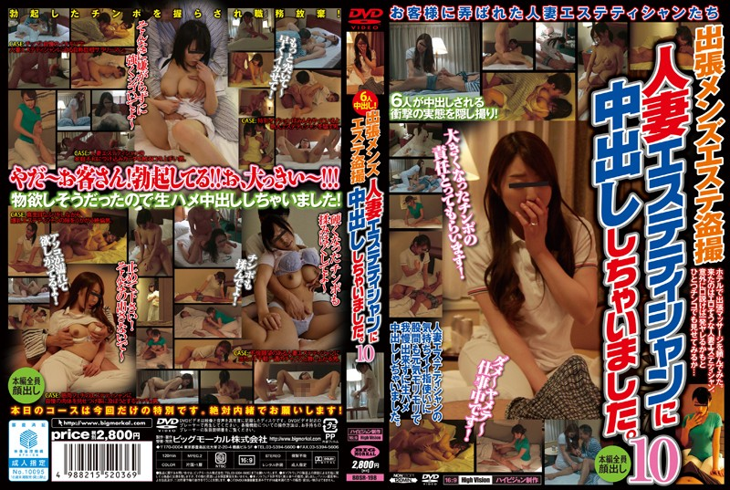 BDSR-198 I Have To Cum On A Business Trip