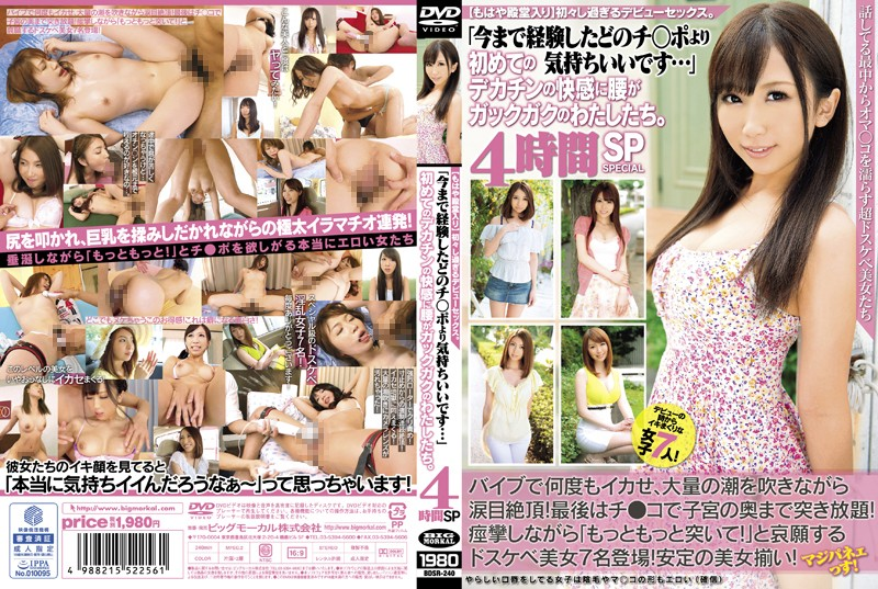 "57bdsr240pl BDSR 240 Yui Ichihashi, Fumika Okawa, Mako Shinohara, Saya Anzu, Miku Aikawa, Iori Minami   Practically In The Hall Of Fame Debut Sex That's Too Pure For Words ""Your Cock Feels Even Better Than Any Cock I'Ve Ever Had..."" Our Hips Are Shaking From The First Time Pleasures Of Mega Sized Cock"