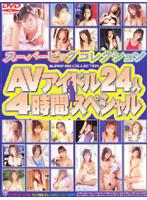スーパービッグコレクション AVアイドル24人4時間スペシャル