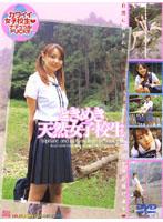 「ときめき天然女子校生」のパッケージ画像