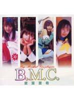 「B.M.C.愛葉亜希」のパッケージ画像