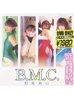 「B.M.C.和見あい」のパッケージ画像