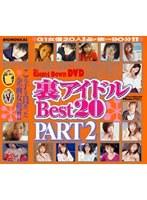 「the Count Down DVD 裏アイドル BEST20 2」のパッケージ画像