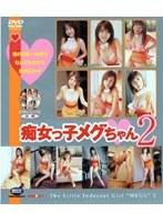 「痴女っ子メグちゃん2」のパッケージ画像