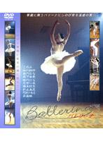 「Ballerina バレリーナ」のパッケージ画像