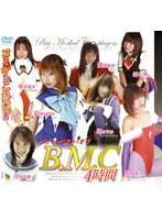 「ベリー ベスト オブ B.M.C.4時間」のパッケージ画像