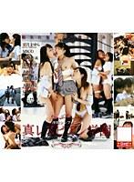 「淫校シンフォニー 真レズビアン学園」のパッケージ画像