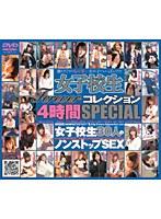 「女子校生Foreverコレクション 4時間SPECIAL」のパッケージ画像